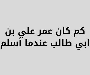 كم كان عمر علي بن ابي طالب عندما اسلم