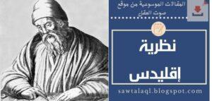 إقليدس : من هو وما نظرية اقليدس وشرح النظرية وقوانين اقليدس