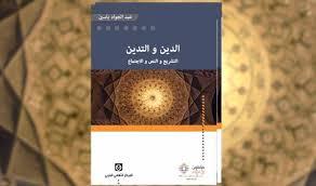 قراءة في كتاب الدين والتدين لعبدالجواد ياسين