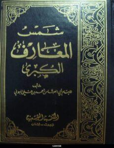 كتاب شمس المعارف الكبري
